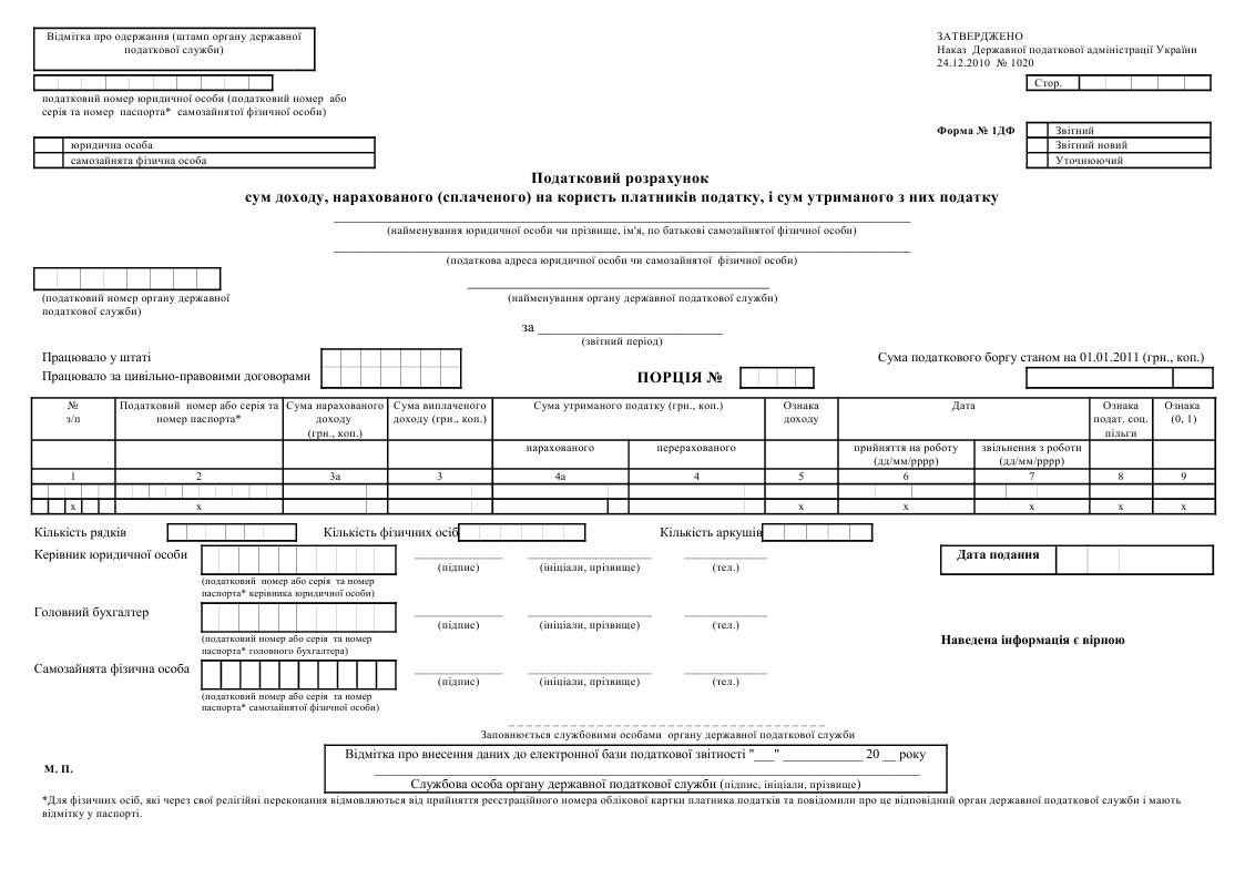 бланк податкового розрахунку сум доходу нарахованого на користь платникв податку
